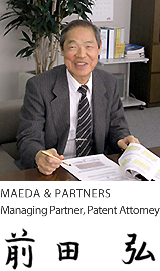 MAEDA & PARTNERS President's patent attorney